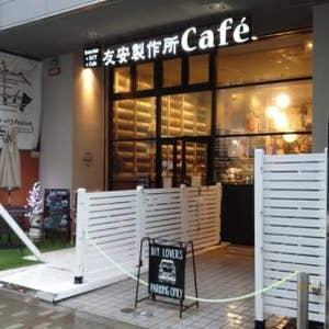カフェ 友 浅草橋 製作所 安 ユカハリ・タイル|フロアタイル・カーペット・ラグ 床材専門店