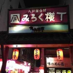 八戸 コロナ 掲示板