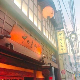 さかえや さい 公式 と 高田 馬場 居酒屋 ヨヤク FC2