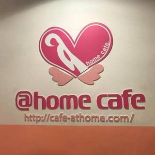 コロナ アット ホーム カフェ