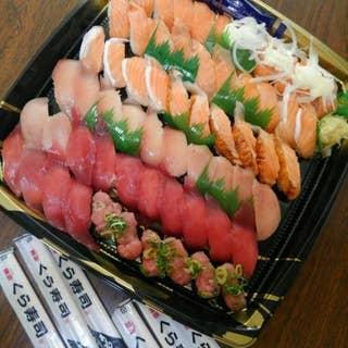 くら 寿司 つつじ ヶ 丘