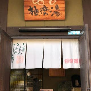 東 大阪 湯 極楽