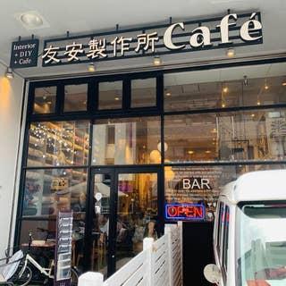 カフェ 友 浅草橋 製作所 安 友安製作所Cafe 浅草橋(地図/写真/浅草橋/カフェ)