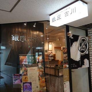 鎌倉 銀座 古川