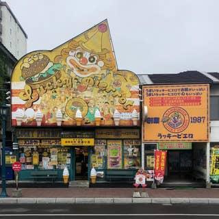 ラッキー ピエロ 札幌