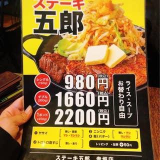 五郎 ステーキ