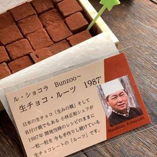 の bunzoo ショコラ 森