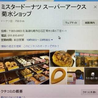 アークス 菊水 スーパー 店長 買取専門リサイクルマート