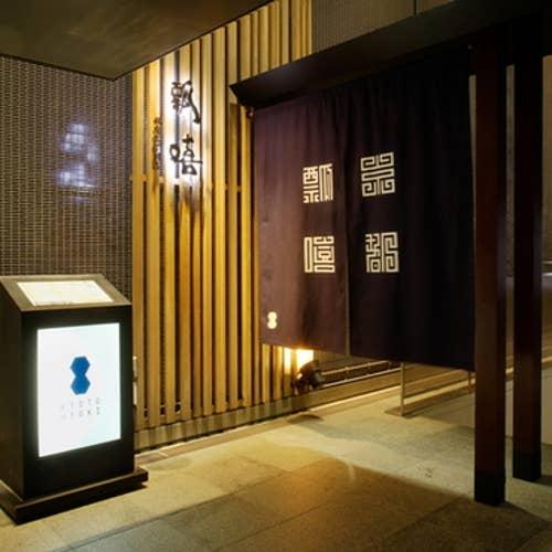 京都瓢嘻 銀座三丁目店