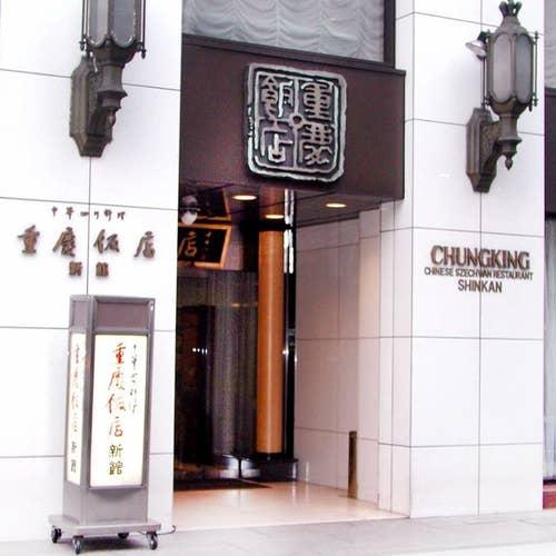 重慶飯店 新館1階