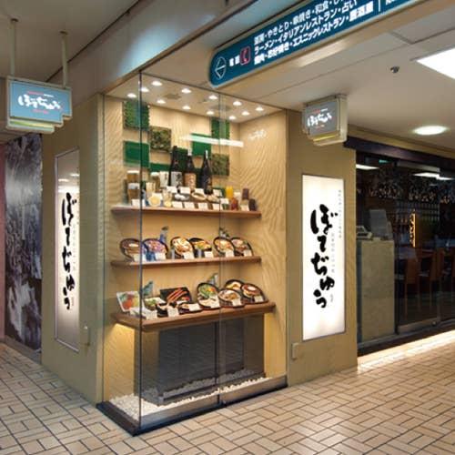 ぼてぢゅう かっぱ横丁店