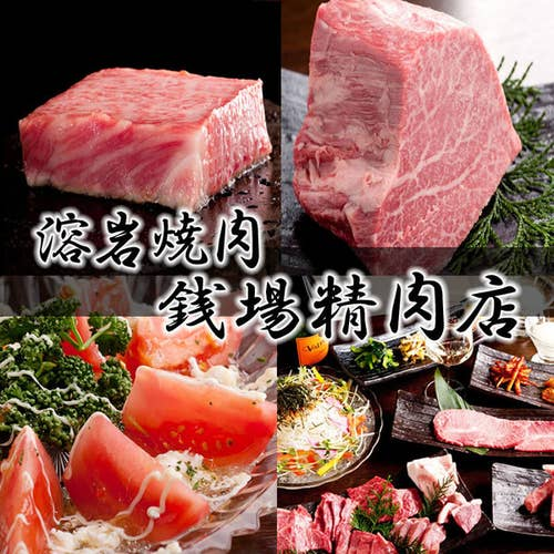 大井町≪銭場精肉店≫溶岩焼肉