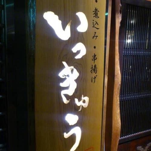 いっきゅうfunabashi