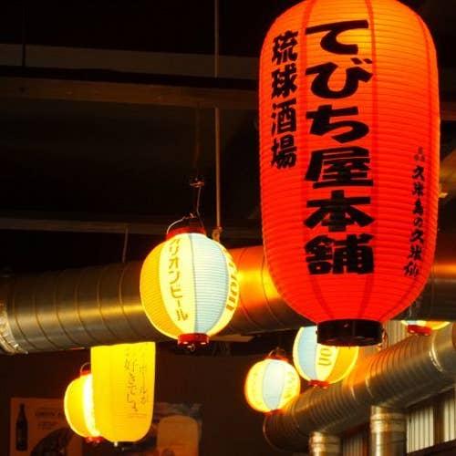 琉球酒場 てびち屋本舗