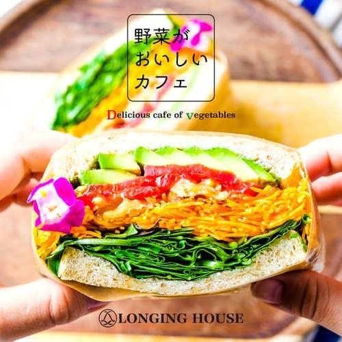野菜がおいしいカフェ LONGING HOUSE 神宮前・原宿