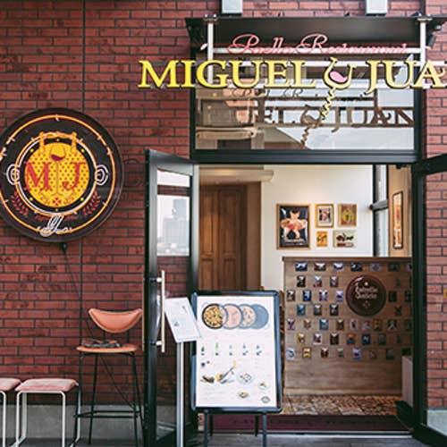 ミゲル フアニ 横浜店