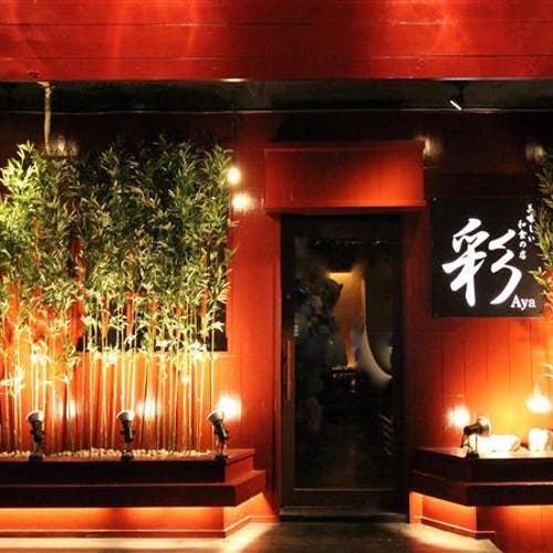 彩〜Aya〜美味しい和食の店
