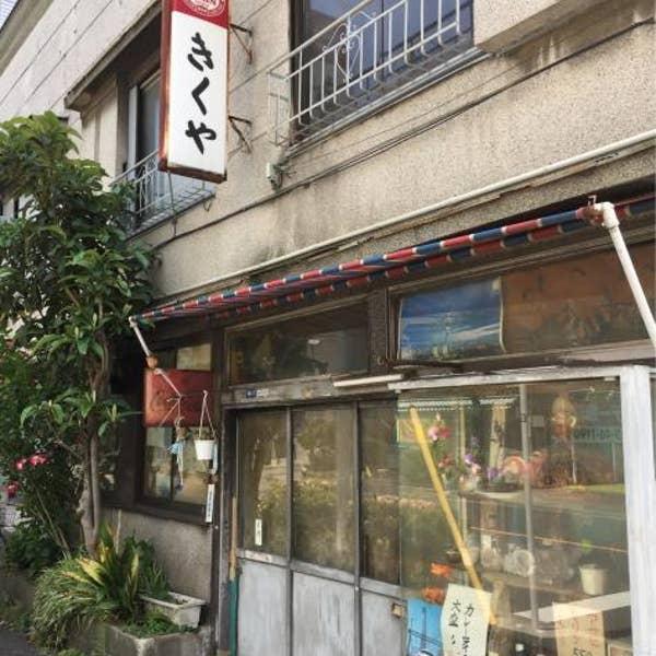 菊屋本店>