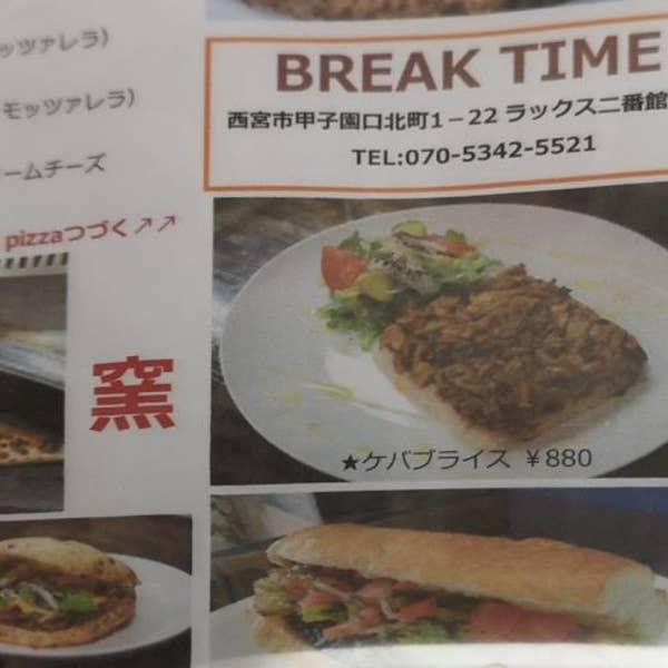 Break Time>