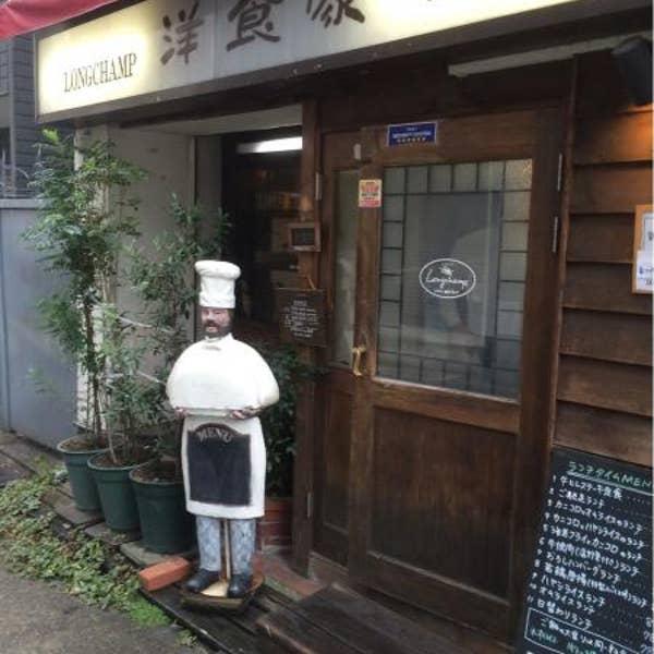 bebe42206896 洋食家ロンシャン 本店「会社の近くにある洋食屋さんに来ました。ランチのメニ...」:新栄