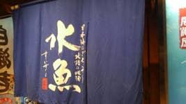 かっぽう居酒屋 水魚_15048889