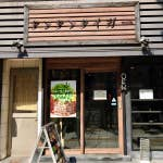 四川式汁なし担々麺専門店 タンタンタイガー_15078371