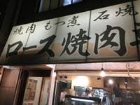 ロース焼肉専門店 肉酒場_15263688