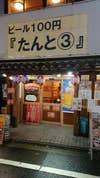 ビール100円『たんと③』 新宿歌舞伎町店_15592853