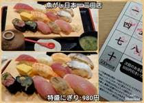 魚がし日本一 三田店_15613895