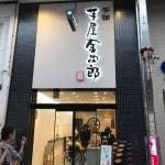 芋舗 芋屋金次郎 道後店_15933760