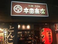 本田商店 キャナルシティ博多店_16603970