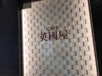 英国屋阪急グランドビル店_16963249