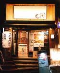 うに小屋渋谷店_17423694