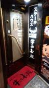 ステーキハウス 牛の松阪_17689350