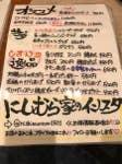 炭焼酒場にしむら家 梅田店_18003208