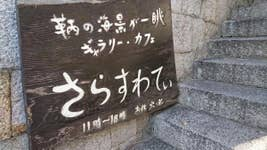 さらすわてぃ_18763047