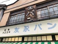 友永パン屋_18827526