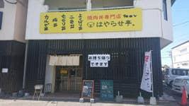 焼肉丼専門店 はやらせ亭_24097228