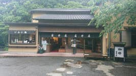 岩井屋_24097283