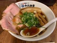近江熟成醤油ラーメン 十二分屋 早稲田店_24119685