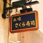 さくら寿司 東武ホープセンター_26912977