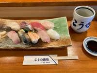 こうの寿司_26921262