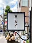 吉田カレー _26967511