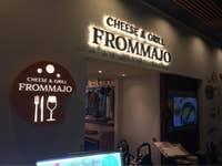フロマージョ ミント神戸店 ミント神戸で映画を見る前にコチラでランチ 平日限定 三宮