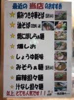 麺屋 一八「【麺屋 一八】さんで、◯燻しおらーめん(鶏ハム追加 ...