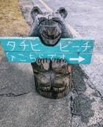 立川 牡蠣 小屋