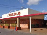 月苑飯店「沖縄市のプラザハウス内にある老舗中華料理店です。初 ...