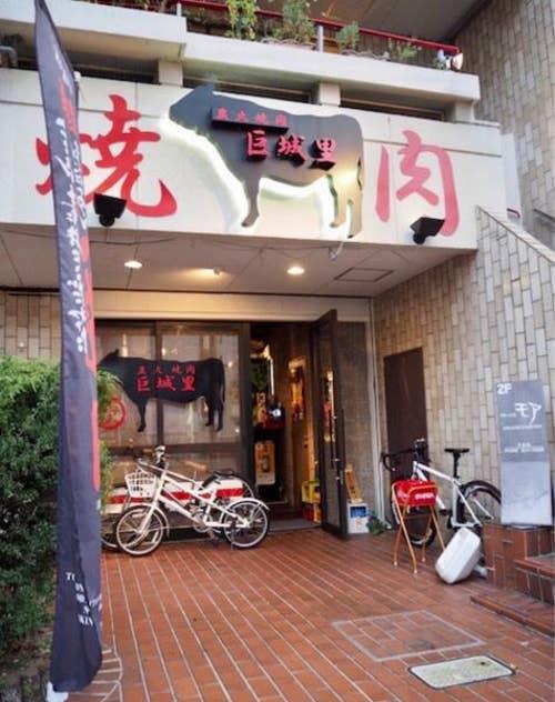 巨城里 磨屋町店 (きじょうり とぎやちょうてん) (岡山市/焼肉) - Retty