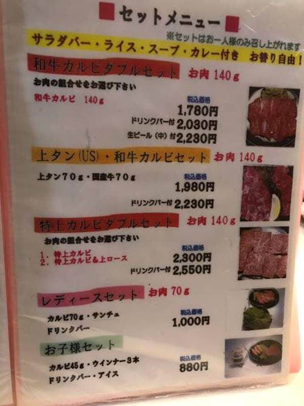 ジャンボ 焼肉