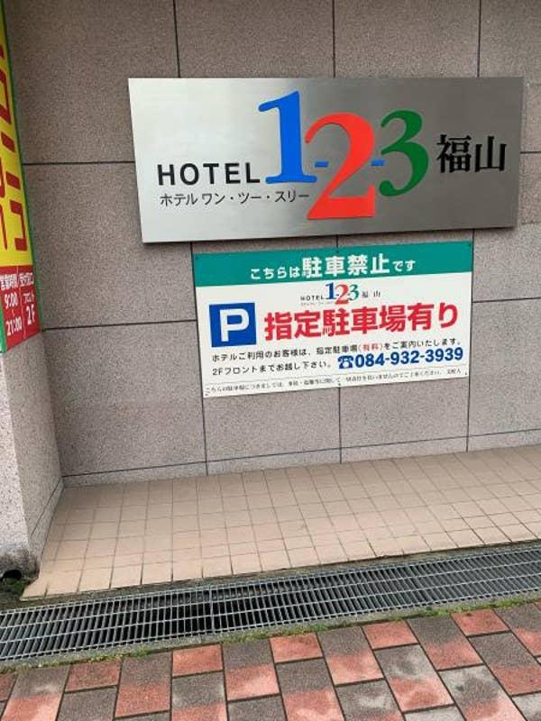 123 福山 ホテル